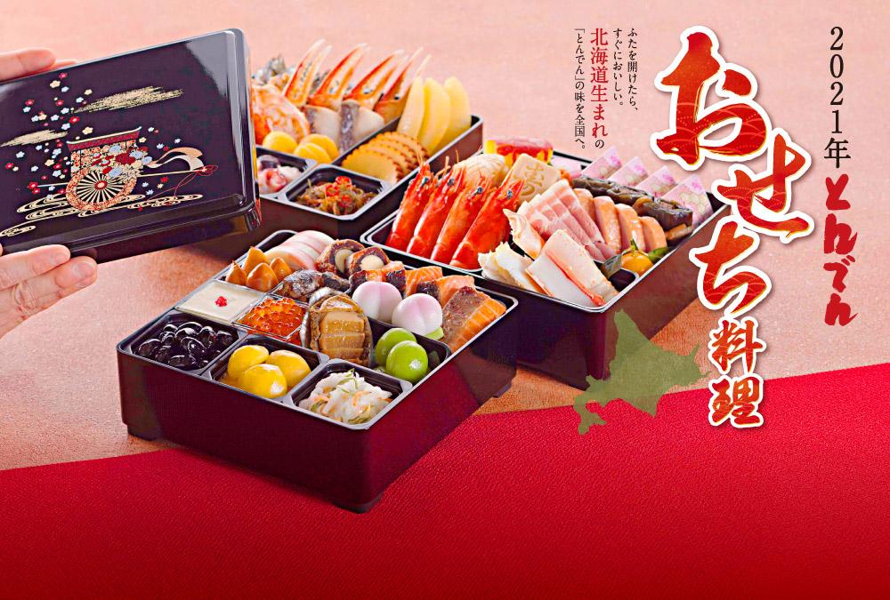 おせち料理 ふたを開けたら、すぐにおいしい。北海道生まれの「とんでん」の味を全国へ。
