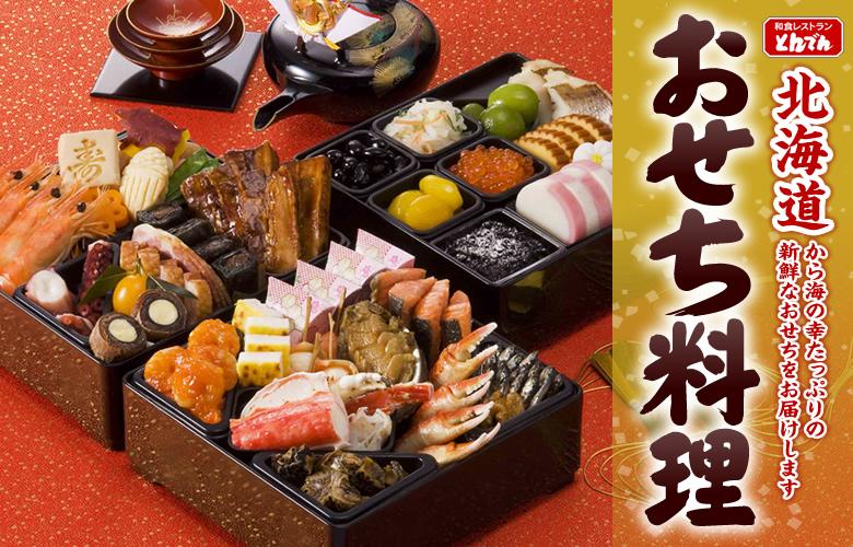和食レストランとんでん おせち料理