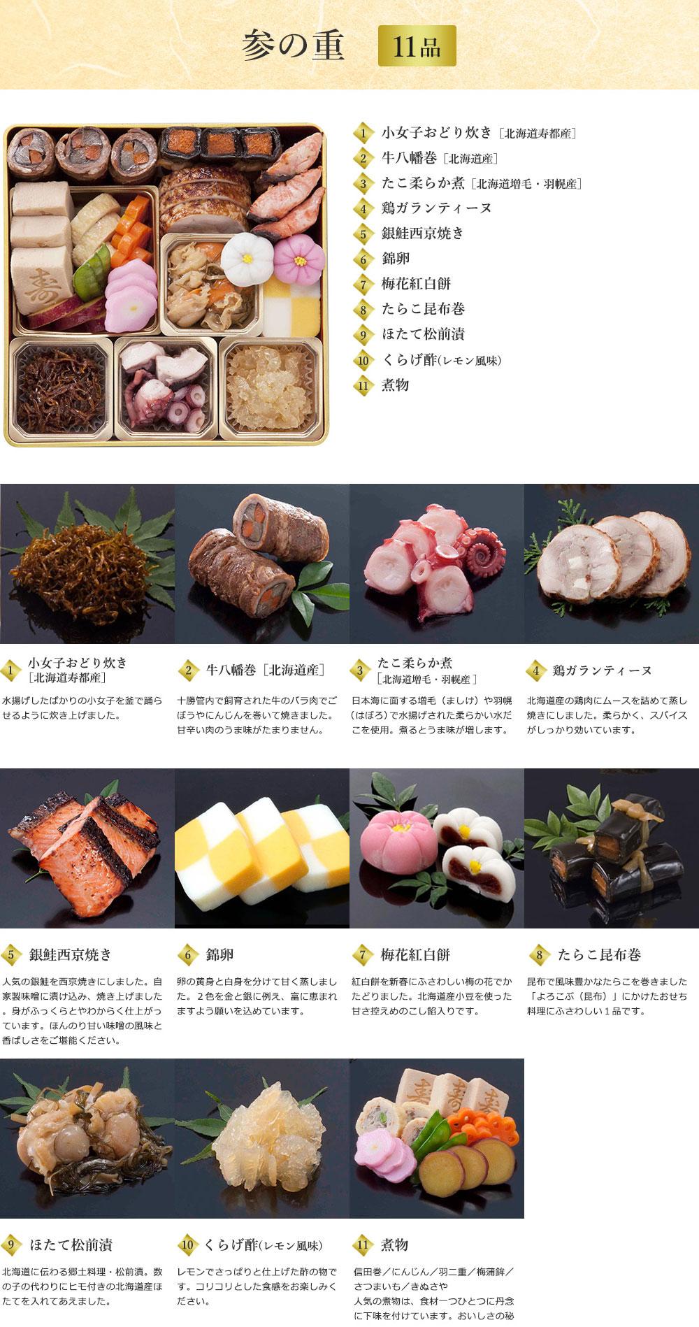 おせち料理 鳳寿