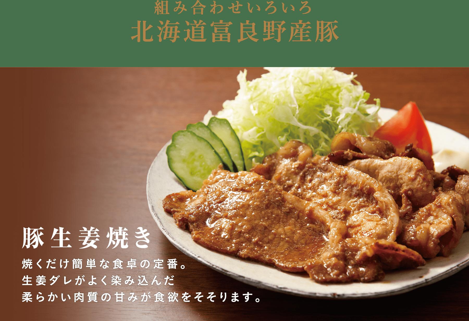 北海道富良野産豚肉セット(10食入り)※生姜焼き※ジンギスカン※豚丼のなかから2種類(5食×2)